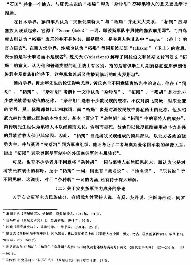 """唐代河朔""""杂种胡""""再研究 (6)"""