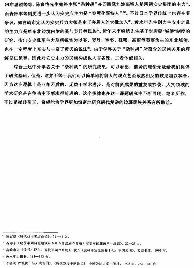 """唐代河朔""""杂种胡""""再研究 (7)"""