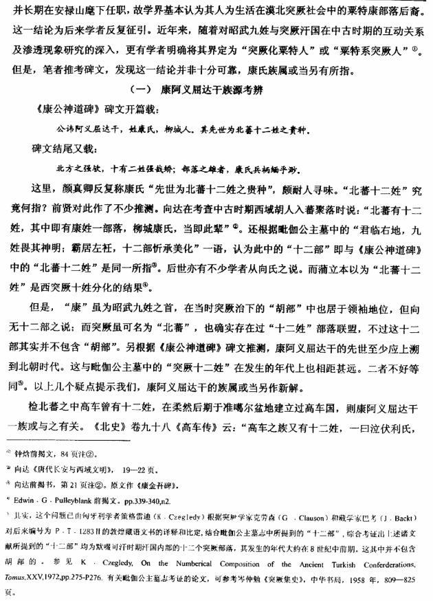 """唐代河朔""""杂种胡""""再研究 (9)"""
