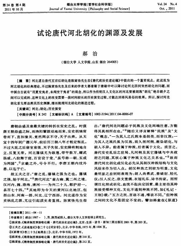 试论唐代河北胡化的渊源及发展 (1)