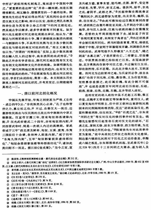 试论唐代河北胡化的渊源及发展 (2)