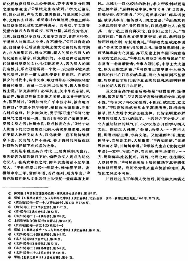 试论唐代河北胡化的渊源及发展 (3)