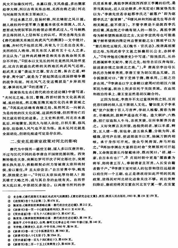 试论唐代河北胡化的渊源及发展 (4)