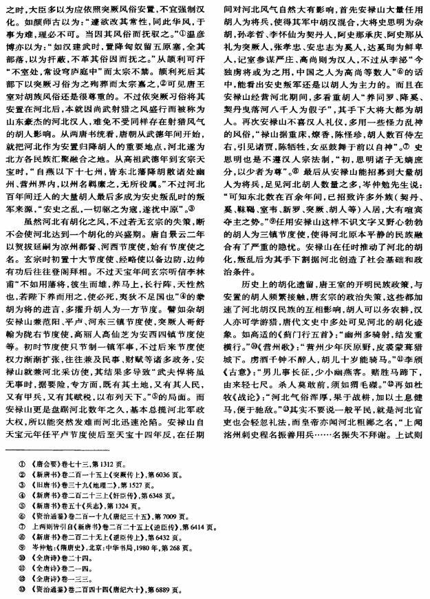 试论唐代河北胡化的渊源及发展 (5)