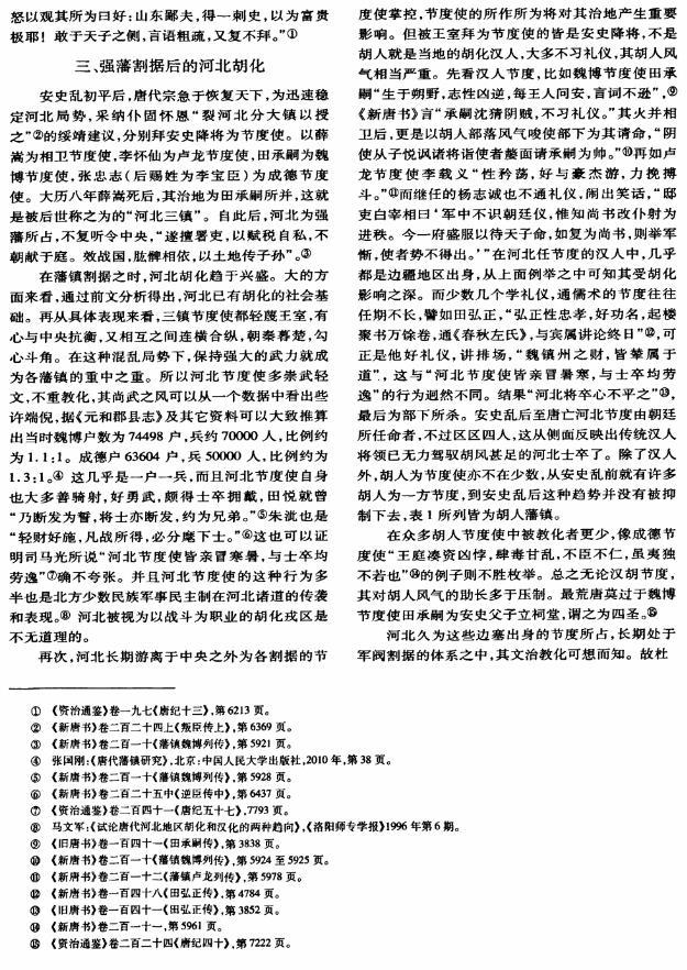 试论唐代河北胡化的渊源及发展 (6)