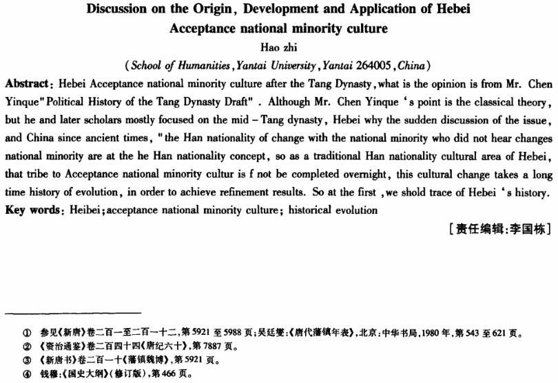 试论唐代河北胡化的渊源及发展 (8)