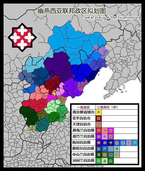 幽燕西亚联邦