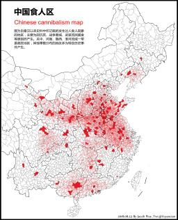 中国食人区-2