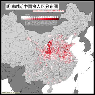 中国食人区-1