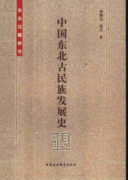 中国东北古民族发展史