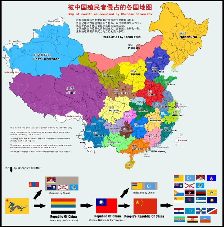 中国解体图-5